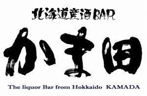 Barかまだロゴ英語入り